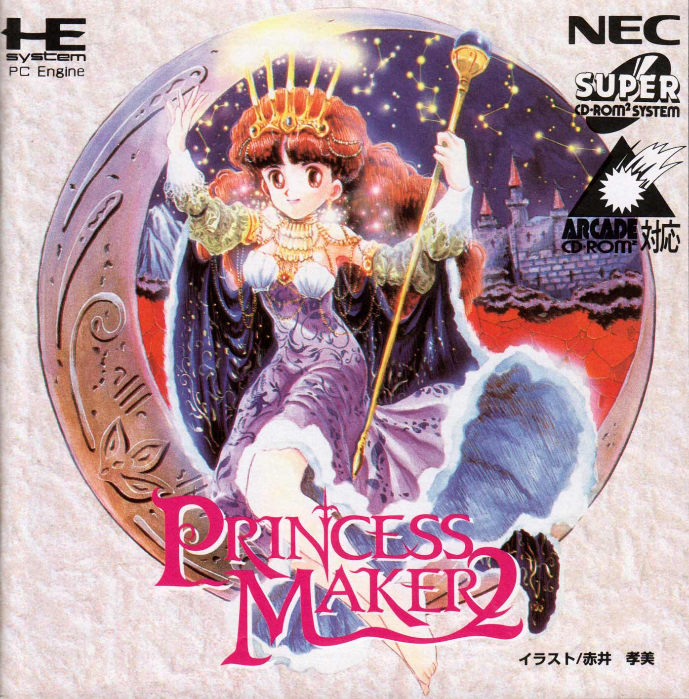Princess Maker 2 Refine – Now Available in English on Steam